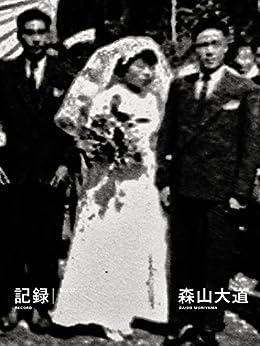 [Daido Moriyama]のRECORD No.32