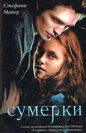 25bb61d0651 Amazon.com: Stephenie Meyer - Russian / Foreign Language Books: Books