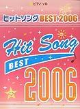 ピアノソロ 中級 ヒットソング BEST 2006