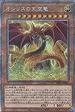 遊戯王 PAC1-JP001 オシリスの天空竜 (日本語版 プリズマティックシークレットレア) PRISMATIC ART COLLECTION