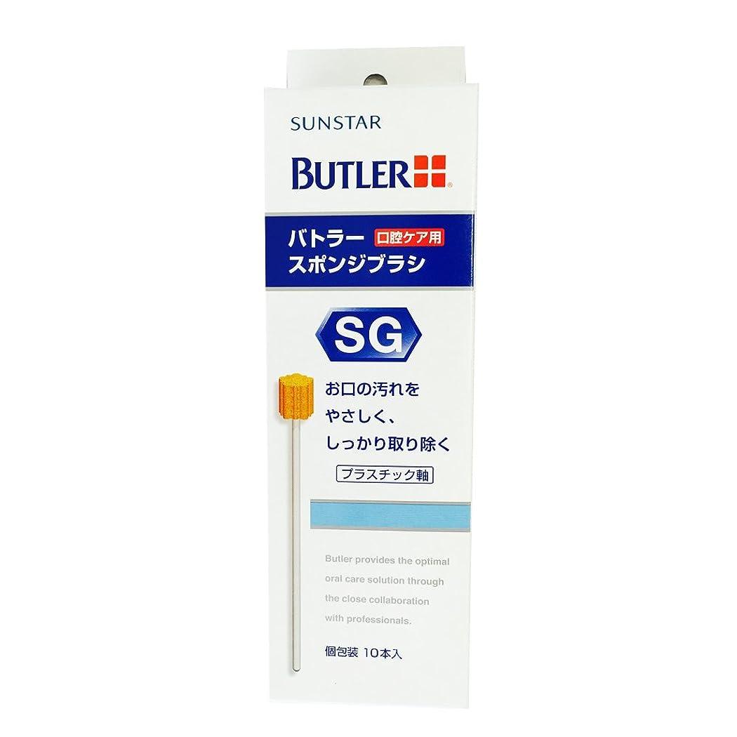 大腿古風な動詞BUTLER(バトラー) スポンジブラシ 10本入