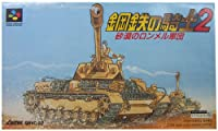 鋼鉄の騎士2 砂漠のロンメル軍団