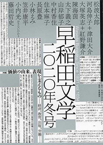 早稲田文学 2020年冬号 (単行本)