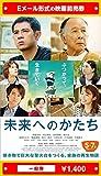 『未来へのかたち』2021年5月7日(金)公開、映画前売券(一般券)(ムビチケEメール送付タイプ)