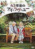 43年後のアイ・ラヴ・ユー[DVD] image