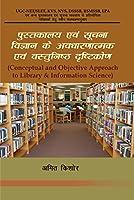 Pustakalya Evm Suchna Vigyan ke Awdharnatmak evm Vastunishth Drushtikon (Conceptual & Objective Approach to Library & Information Science)