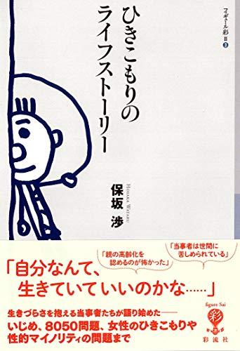 ひきこもりのライフストーリー (フィギュール彩Ⅱ)