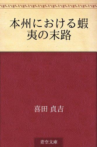 本州における蝦夷の末路の詳細を見る