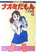 ナオミだもん 9 (まんがタイムコミックス)