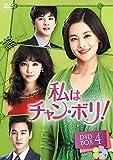 私はチャン・ボリ! DVD-BOX4[DVD]