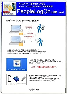 スマホでパソコンを簡単ロック「PeopleLogOn Lite」 【iWビーコン機能搭載】