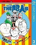 『キン肉マン』スペシャルスピンオフ THE超人様 3 (ジャンプコミックスDIGITAL)
