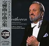 ベートーヴェン:交響曲・序曲全集