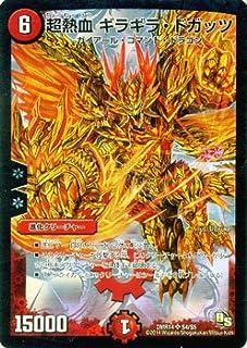 デュエルマスターズ 超熱血 ギラギラ・ドガッツ(スーパーレア)/暴龍ガイグレン(DMR14))/ ドラゴン・サーガ/シングルカード