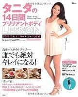 タニタの14日間ブリリアントボディLESSON【2013 ミス・ユニバース・ジャパン公式】 (TJMOOK)