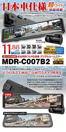 マックスウイン『デジタルルームミラーMDR-C007B2』