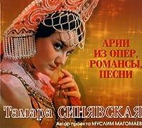 Tamara Sinjavskaja - Arii iz oper, romansy, pesni / Opera arias, romances, songs
