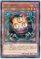 遊戯王OCG クリッター ノーマルパラレル RB03-JP001-P