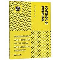 文化创意产业管理与实务