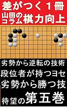 [YAMA先生, 風水]のYAMA先生の囲碁サポートコラム5巻: 読むだけで差がつく囲碁パーフェクト攻略ガイド (Studio風鈴亭文庫)