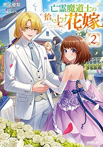 亡霊魔道士の拾い上げ花嫁 2 (オーバーラップノベルスf)