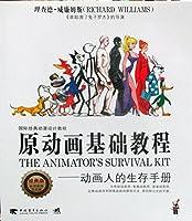 原动画基础教程:动画人的生存手册(经典版 第2版)