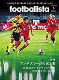 footballista (フットボリスタ) 2021年 03月号 [雑誌]