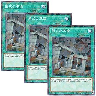 【 3枚セット 】遊戯王 日本語版 DBHS-JP042 Preparation of Rites 儀式の準備 (ノーマル・パラレル)