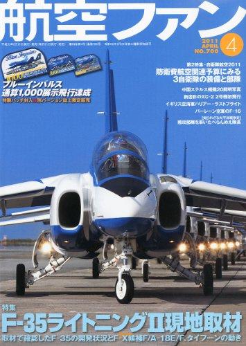 航空ファン 2011年 04月号 [雑誌]