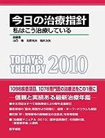今日の治療指針ポケット判 2010年版―私はこう治療している