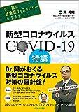 Dr.岡の感染症ディスカバリーレクチャー 新型コロナウイルス COVID-19特講 - 岡 秀昭