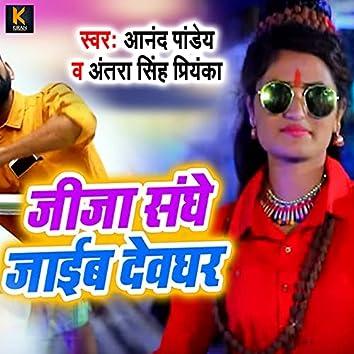 Jija Sanghe Jaaib Devghar
