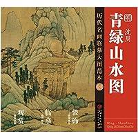 历代名画临摹大图范本(二十六) 青绿山水图 明· 沈周