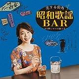 恋する街角 昭和歌謡Bar~ほろ酔いママの独り言