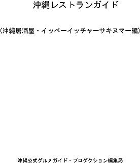 Okinawa Official Restraint Guide: Okinawa Izakaya Ippe Iccha