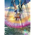 エンスカイ 天気の子 2020年カレンダー CL-22