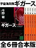 宇宙海兵隊 ギガース 全6冊合本版 (講談社文庫)