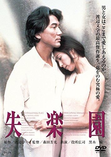 失楽園 [DVD]