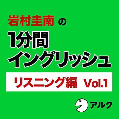 『岩村圭南の1分間イングリッシュ (リスニング編Vol.1)』のカバーアート