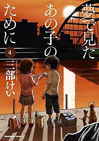夢で見たあの子のために (4) (角川コミックス・エース)