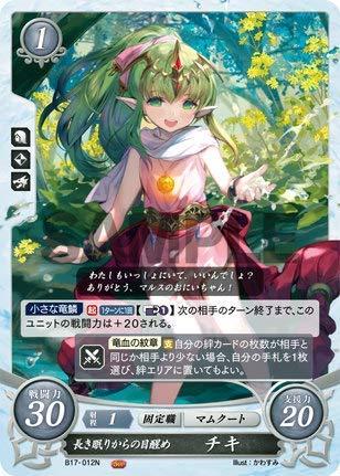 Fire Emblem Cipher B17-012 Awakening from Long Sleeping Chiki (N Normal) Booster Pack Vol. 17 Hero General Advancement