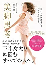 表紙: 美脚思考 ~誰でも美脚になれる「考え方」がある~ | 吉永桃子
