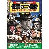 復讐の二連銃[DVD]