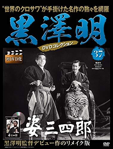 黒澤明 DVDコレクション 37号『姿三四郎』 [分冊百科]