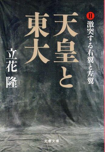 天皇と東大 II 激突する右翼と左翼 (文春文庫)