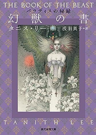 幻獣の書 (パラディスの秘録) (創元推理文庫)