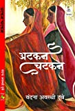 Atkan Chatkan (Hindi Edition)