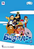 Bugってハニー Vol.3[DVD]
