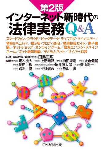 第2版 インターネット新時代の法律実務Q&A