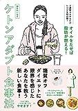オイルをたせば脂肪が燃える! 麻生れいみ式ケトンアダプト食事法